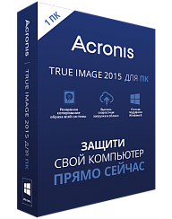 Acronis True Image 2015 Upgrade — 1ПК